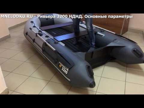 Моторная лодка Ривьера 3200 НДНД. Основные параметры