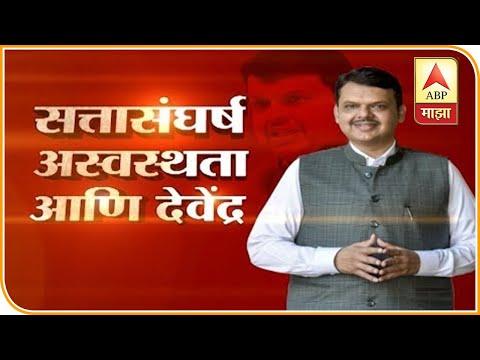 Exclusive Devendra Fadanvis