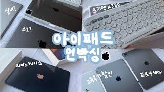 아이패드 프로4세대 12.9 언박싱   | 애플 …