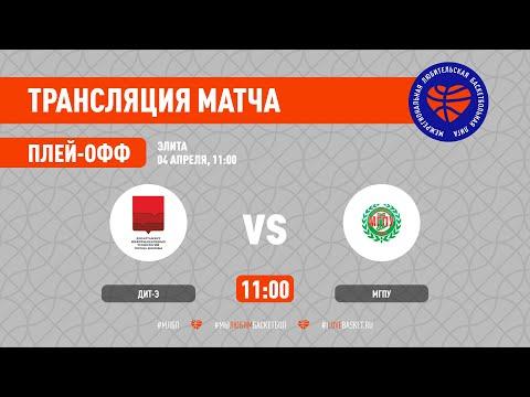 ДИТ-Э – МГПУ. Элита. 1/4 финала. Сезон 2020/21