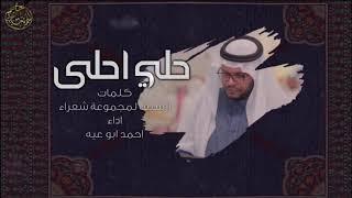 شيلة جنوبية حلي احلى اداء احمد ابو عيه