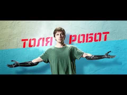 Толя 🤖 робот- русский тизер триллер