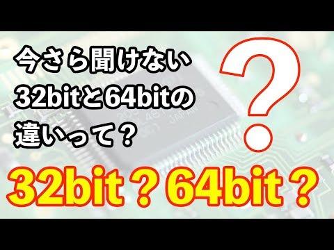 【今さら聞けない】32bitと64bitの違いって?