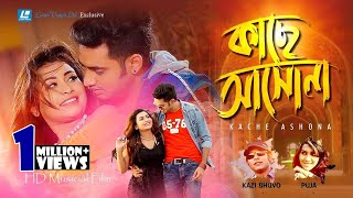 Kache Asho Na By Kazi Shuvo & Puja | Boishakhi Exclusive Music Video 2018 thumbnail