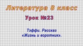 Литература 8 класс (Урок№23 - Тэффи. Рассказ «Жизнь и воротник».)