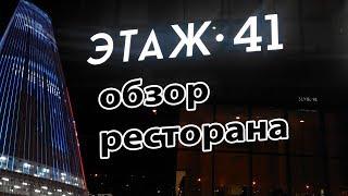 Ресторан 41 этаж в Санкт-Петербурге. Обзор и отзыв.