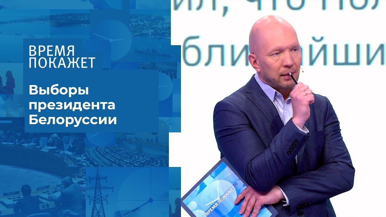 Время покажет выпуск от 10.08.2020 Выборы в Белоруссии.