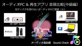 光ディスクを使わないオーディオの楽しみ方(4)解説付・PC & アプリ音質比較(中級編)
