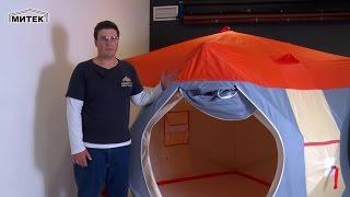 Зимняя палатка Нельма КУБ 2 с внутренним дышащим тентом от Митек(Палатка для зимней рыбалки Нельма КУБ 2 с внутренним тентом. НАДЕЖНОСТЬ ПАЛАТКИ НЕЛЬМА КУБ 2 с внутренним..., 2015-11-16T15:14:03.000Z)