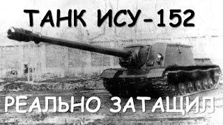 Танк ИСУ 152. ИСУ 152 гайд.