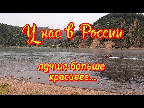 У нас в России лучше больше красивее...