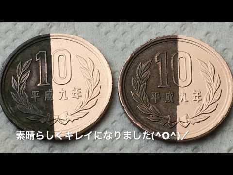 10円 硬貨 を キレイに! ウェットブラスト