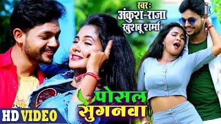 ANKUSH RAJA | Posal Suganwa - पोसल सुगनवा | Superhit Bhojpuri Video Song 2020