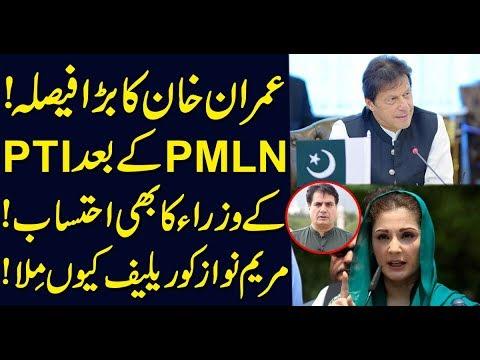 Imran Khan's big decision | Get Ready PTI After PMLN You are Next | Sabir Shakir Analysis