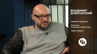 Кофемолка – выпуск 56: Владимир Дубосарский в гостях у Энвиля Касимова