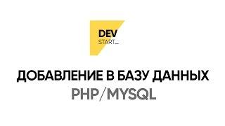 Урок 2 - Додавання в БД (PHP, MYSQL)