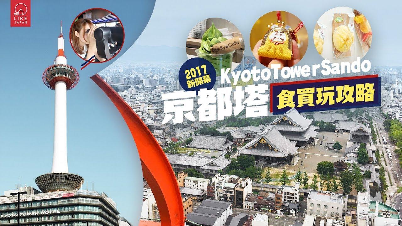 京都旅遊新熱點!2017新開幕 Kyoto Tower Sando 京都塔 食買玩攻略 - YouTube
