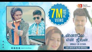 Unnale En Jeevan - Flute Cover | Rajesh Cherthala with Prakash Ulliyery