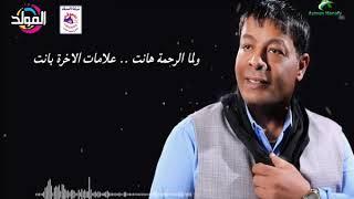 عبد الباسط حموده  - علامات القيامة - حاله واتس