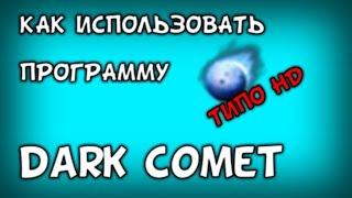 Как пользоваться программой Dark Comet?