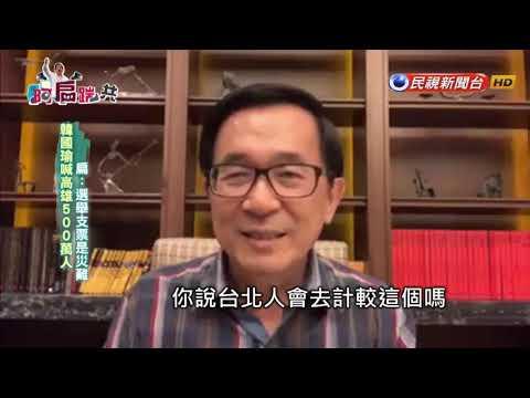 【阿扁踹共—韓國瑜喊高雄500萬人 扁:選舉支票是災難】EP 19