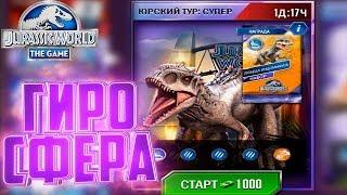 Гиросфера на ИНДОМИНУС РЕКСА - Jurassic Wolrd The Game #131