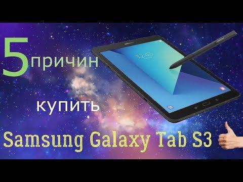 5 причин купить Samsung Galaxy Tab S3!