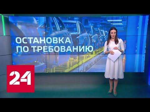 Экстренное торможение. Как больно коронавирус бьет по российскому автопрому - Россия 24