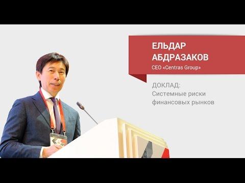 Ельдар Абдразаков на CFO Summit Kazakhstan 2017 (Алматы, 2017)