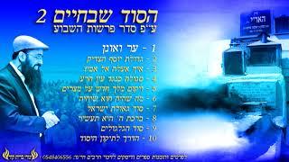 הרב יעקב בן חנן - ער ואונן