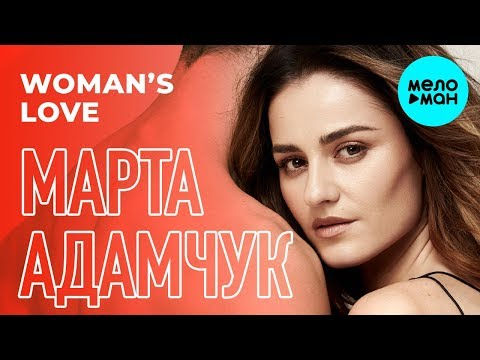 Марта Адамчук - Woman's Love Single