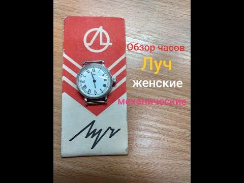 часы луч механические,женские,наручные сделано в Беларуси,продажа,ремонт часов.