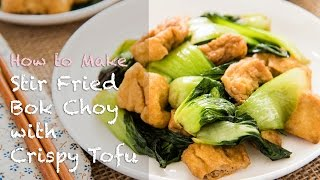 Stir Fried Bok Choy with Crispy Tofu (recipe)