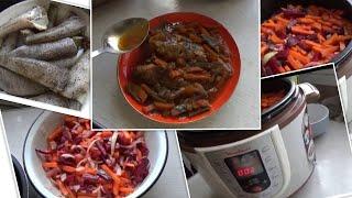 #836.Рыба тушеная с овощами в мультиварке-скороварке.Можно в духовке.