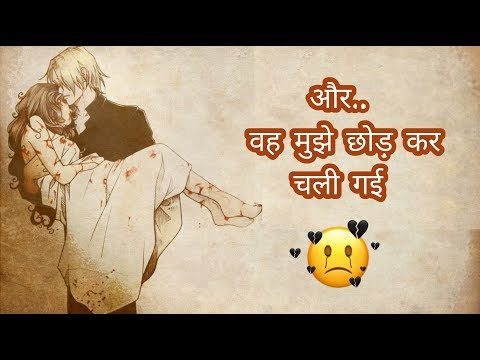 Sad love story kahani hindi me