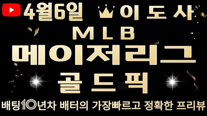 [메이저리그분석][MLB분석][스포츠토토][스포츠분석] 4월6일 MLB 프리뷰 13경기 (승패 / 핸디캡 / 언오버)(광고없음)(목차확인)(4K)