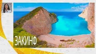 Закинф - отельная база и пляжи острова Закинфос (Закинтос)| Mouzenidis Travel(Сайт:http://www.mouzenidis-travel.ru/resort/zakinthos-greece «Музенидис Трэвел» приглашает вас познакомиться с ярчайшим островом..., 2014-06-16T14:56:19.000Z)