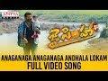 Anaganaga Anaganaga Andhala Lokam Full Video Songs|Jai Simha Video Songs|Balakrishna, Nayanthara
