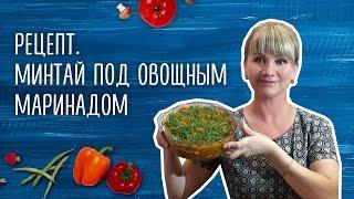 Рецепт из прошлого! Минтай под овощным маринадом, как в СССР!