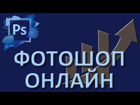 Аватария# Обработка Аватара в фотошопе онлайн.