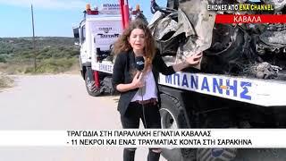 Πολύνεκρο τροχαίο με 11 πρόσφυγες στη Σαρακήνα