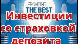 USD business limited Самая надежная компания для заработка в интернете 2015 инвестиции со страховкой