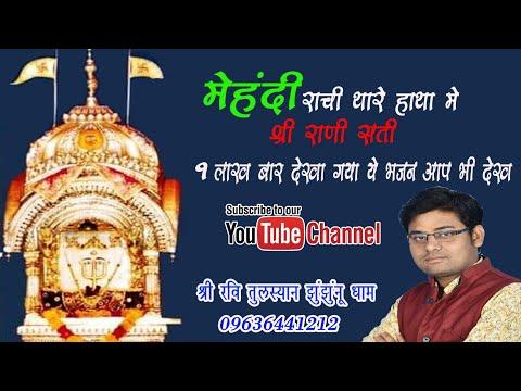 Mahndi rachi thare hatha me- !! most popular dadi bhajan !! ravi tulsyan !!