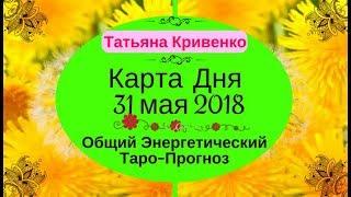КАРТА ДНЯ    ТАРО ПРОГНОЗ на 31 МАЯ 2018 года