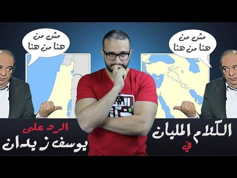 ألش خانة   على ما تفرج ١٥   الكلام المليان في الرد على يوسف زيدان