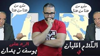 ألش خانة | على ما تفرج ١٥ | الكلام المليان في الرد على يوسف زيدان