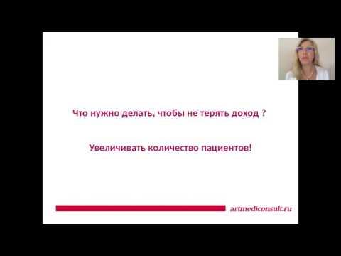 Как привлекать пациентов используя силы сотрудников  Лариса Бердникова