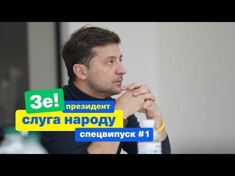 Як знищити корупцію в Україні? | Зе Президент Слуга Народу СПЕЦВИПУСК # 1