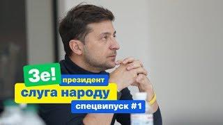 Download Як знищити корупцію в Україні? | Зе Президент Слуга Народу СПЕЦВИПУСК # 1 Mp3 and Videos