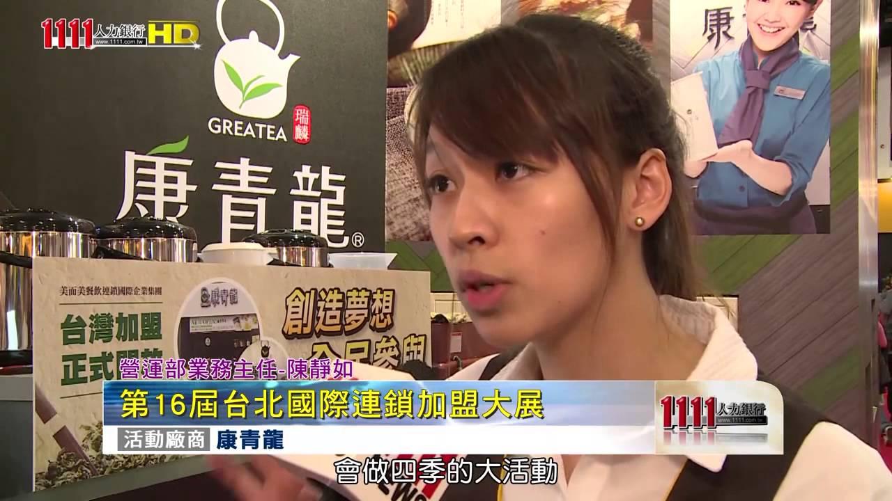 20150313_1111創業加盟網_加盟展康青龍採訪_修 - YouTube